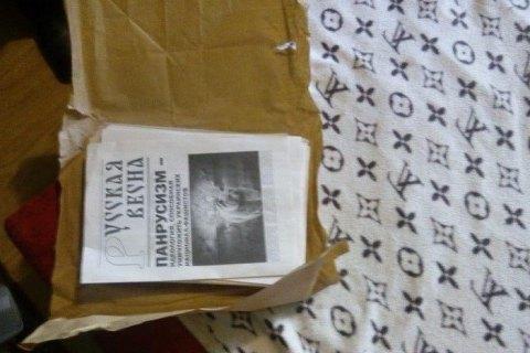 """У Смілі жінка друкувала і поширювала сепаратистські листівки """"Русская весна"""""""