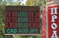 Курс доллара на межбанке достиг 28,50 гривны