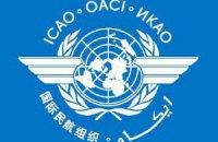 В Киев прибыла команда экспертов ICAO
