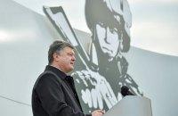 Порошенко провел декоммунизацию в армии