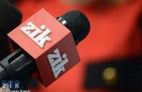 Нацсовет назначил внеплановую проверку телеканала ZIK после трансляции брифинга МВД