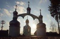 Украинская автокефалия как нравственный вызов