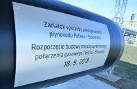 Словакия и Польша начали строительство газового интерконнектора