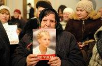 Активисты четырех областей просят помиловать Тимошенко