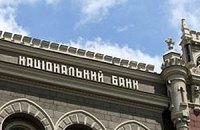 НБУ готов раскрыть всю информацию о выделении денег банкам