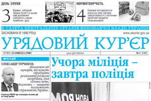 """Газета """"Урядовий кур'єр"""" исчезла из свободной продажи"""