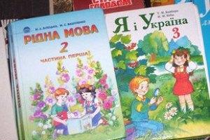 Фининспекция не нашла нарушений в закупке учебников по 647 грн