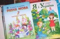 Донецькі чиновники клянуться, що український клас не закриють