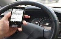 МНС зобов'яжуть повідомляти про катастрофи за допомогою СМС