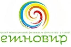 "На улицах Львова станцуют участники фестиваля ""Етновир"""