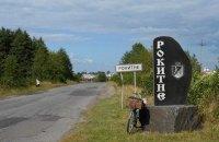 Рівненська область вирішила не пом'якшувати карантин у Рокитнівському районі та окремих селах