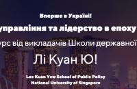 """В Украине стартует проект от Национального университета Сингапура """"Школа государственной политики Ли Куан Ю"""""""