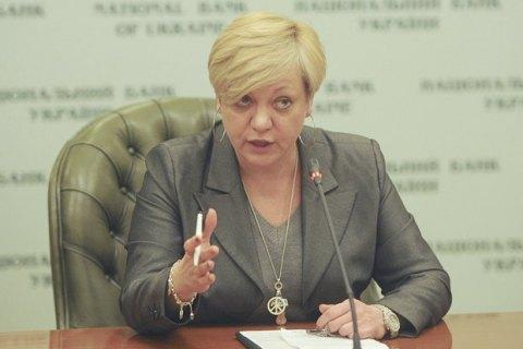 Гонтарева анонсувала пом'якшення грошово-кредитної політики