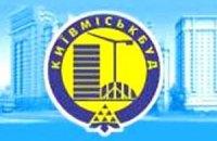«Киевгорстрой» вернули Киеву