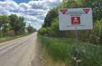 Кабмін затвердив правила позначення мін і вибухонебезпечних предметів