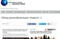 ЕС запустил русскоязычный сайт для разоблачения дезинформации