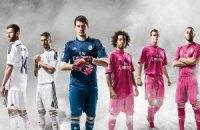 """""""Реал"""" наступного сезону гратиме в рожевому"""