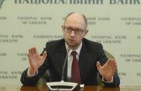 Яценюк запропонував ввести податок на великі депозити