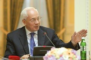 Азаров не сомневается в подписании СА с ЕС в 2013 году