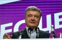 Порошенко не проситиме пробачення в Зеленського до дебатів - штаб