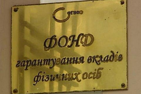 Кабмин выделил 21,5 млрд гривен Фонду гарантирования вкладов
