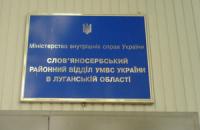 Сепаратисти залишили Слов'яносербське райвідділення міліції