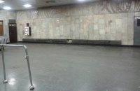 """Станция """"Крещатик"""" киевского метро закрыта из-за звонка о минировании"""