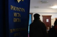 Одному из экс-руководителей прокуратуры Киева сообщили о подозрении по делу Майдана