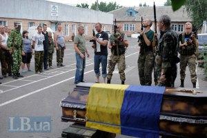 Загиблому в АТО підполковнику дали Героя України