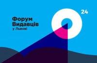 Форум издателей-2017 обнародовал программу событий
