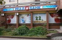 Вклади Реал Банку буде виплачувати УкрСиббанк