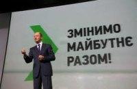 """Фронт змин"" получил почти 36 млн грн финпомощи"