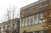 Государство завершило процесс национализации ЗАлКа
