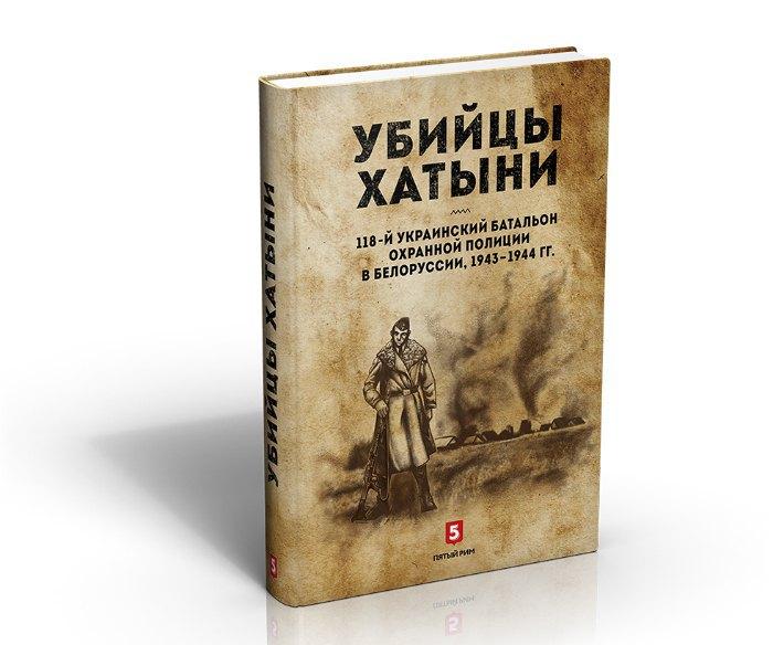 Пропагандистское издание российских и белорусских историков