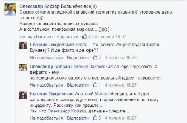 Скріншот коментарів із фейсбук-сторінки адвокатки Євгенії Закревської. Пост доступний за посиланням https://www.facebook.com/photo.php?fbid=1167627369943727&set=a.166858666687274.33838.1 00000894247173&type=3&theater
