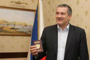 Аксьонов закликав кримчан вірити в Росію і Путіна