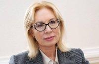 ГПУ викликала на допит омбудсмена Денісову у справі ОАСК