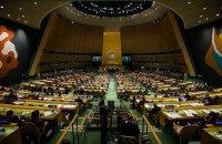 Генассамблея ООН призвала отказаться от признания Иерусалима столицей Израиля, Украина не голосовала
