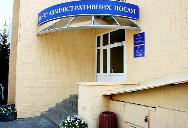Центр админуслуг Дарницкого района