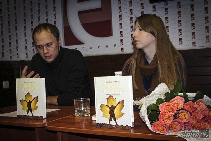 Вікторія Амеліна презентує свій дебютний роман «Синдром листопаду» у Харкові, 15 листопада 2014