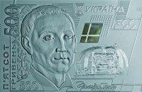 НБУ выпустил серебряные банкноты