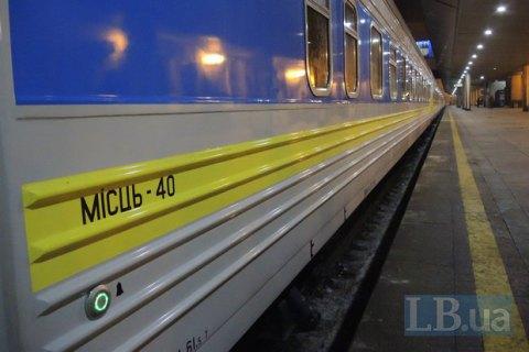 """""""Укрзалізниця"""" призначила додатковий поїзд Миколаїв - Київ - Херсон"""