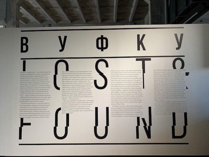 Експозиція виставки ВУФКУ. Lost&Found