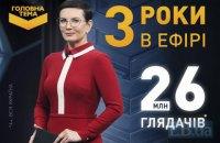 """""""Головна тема"""" відзначає три роки в ефірі каналу """"Україна"""""""
