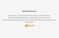 """""""Воля"""" закрыла доступ к ВК и """"Одноклассникам"""" в оккупированном Севастополе"""