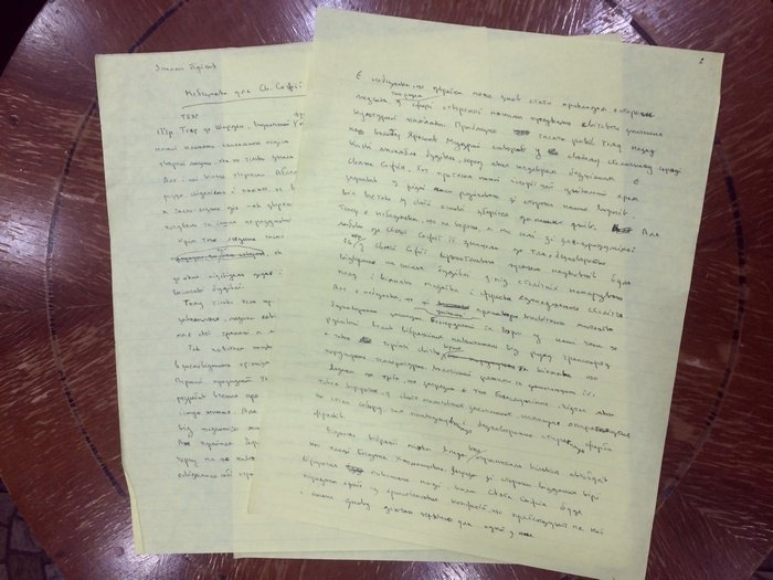 Рукопис статті
