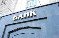 Банки почали повертатися до нормальної роботи