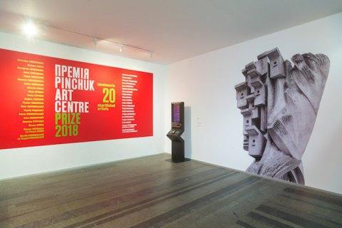 Стали известны лауреаты премии PinchukArtCentre-2018
