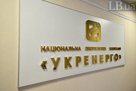 """""""Укрэнерго"""" готовится к запуску нового рынка электороэнергии"""