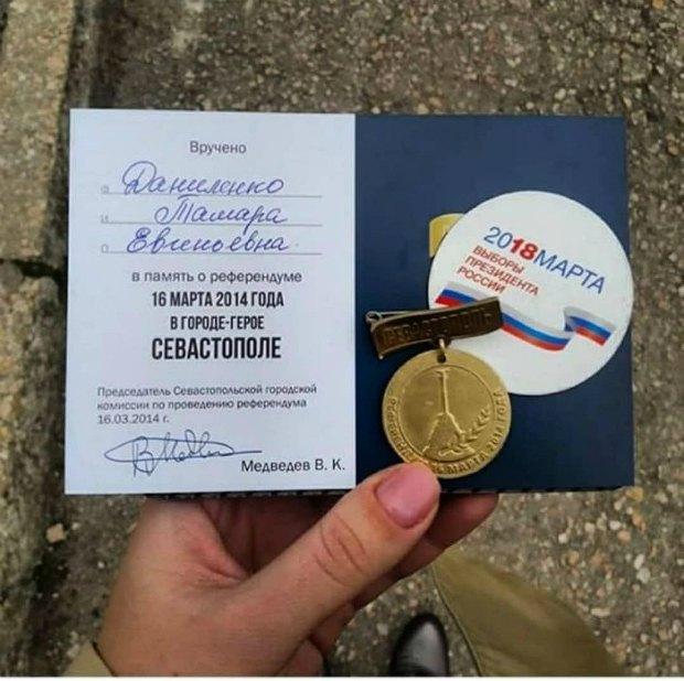 Медаль участнику голосования на выборах президента России, которую выдавали на избирательных участках в Крыму